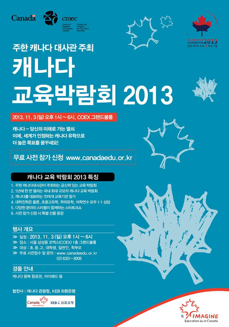 캐나다교육박람회2013 포스터,캐나다미술유학포트폴리오